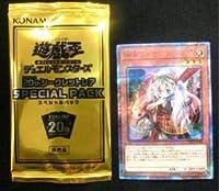 限定「幽鬼うさぎ」20thシークレットレア SPECIAL PACK スペシャルパックキャンペーン 遊戯王 レジェンドコレクション