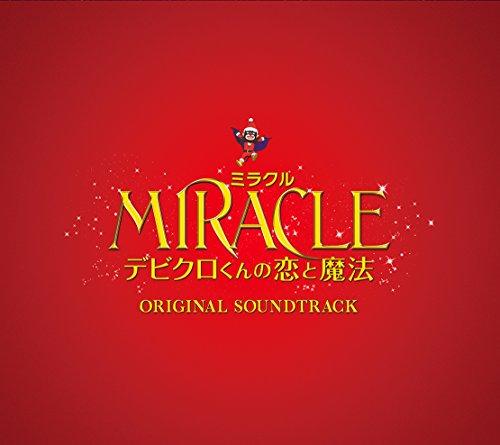 MIRACLE デビクロくんの恋と魔法 オリジナル・サウンドトラック