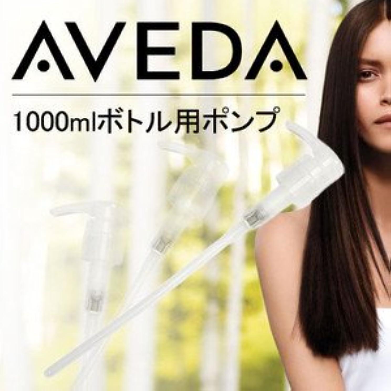 二度ファンブル止まるアヴェダ 1000mlボトル用ポンプ(001)