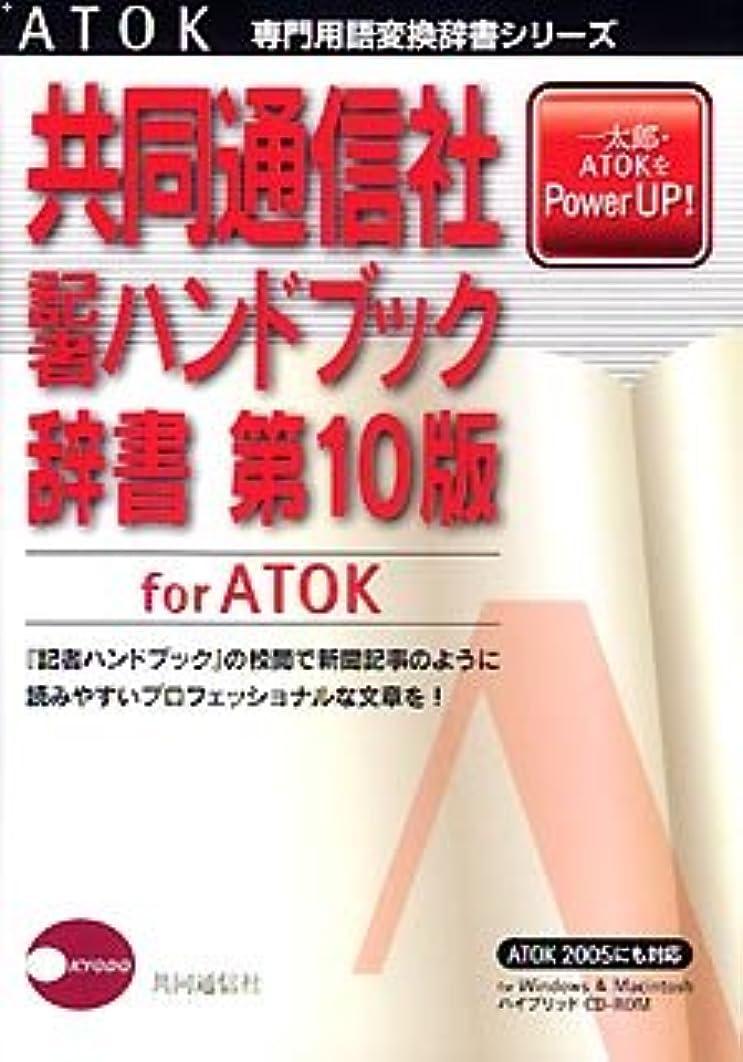 技術的な密接に終点共同通信社 記者ハンドブック辞書 第10版 for ATOK