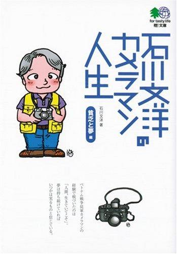 石川文洋のカメラマン人生 貧乏と夢編 エイ文庫の詳細を見る