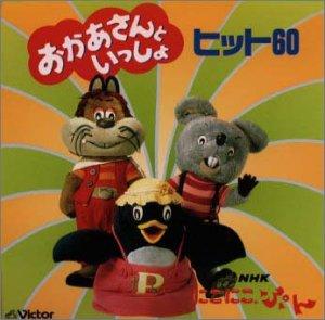 NHKにこにこぷん「おかあさんといっしょ」ヒット60