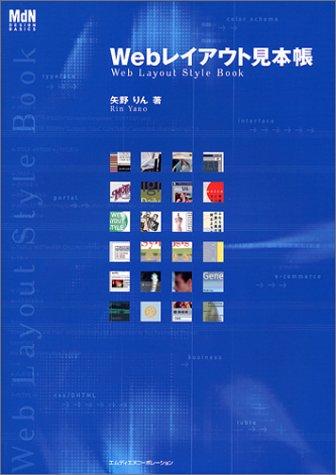 Webレイアウト見本帳 (MdN DESIGN BASICS)の詳細を見る