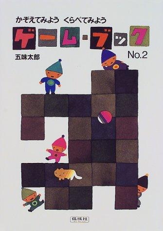 ゲーム・ブック〈No.2〉かぞえてみよう・くらべてみようの詳細を見る