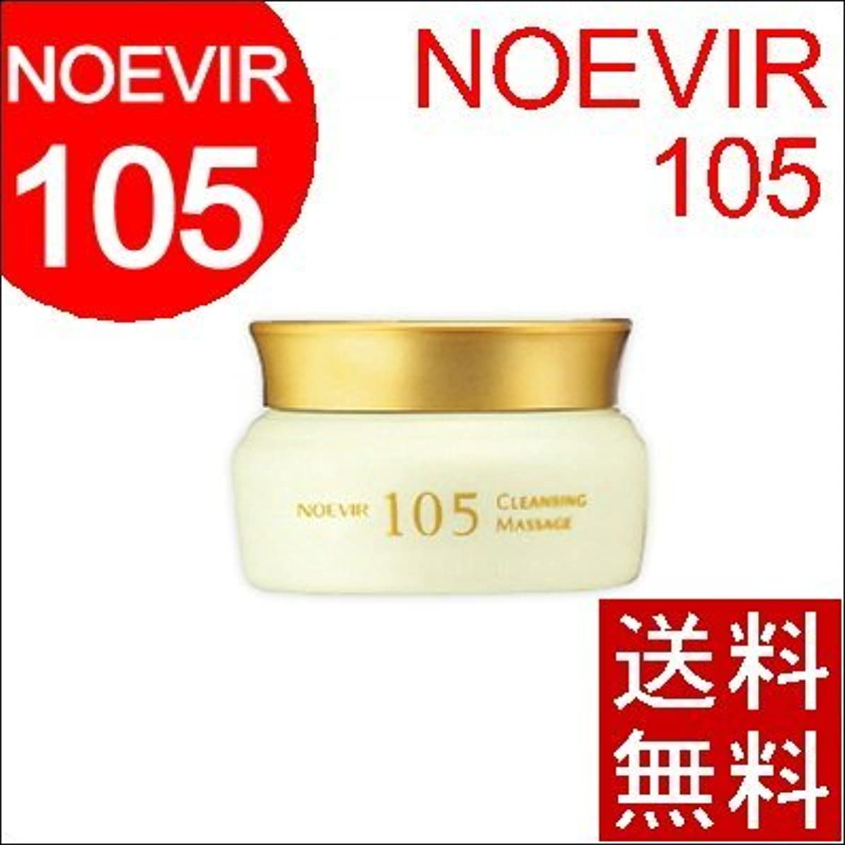 ピグマリオン特異な呼吸するノエビア 105 クレンジングマッサージクリームN 100g