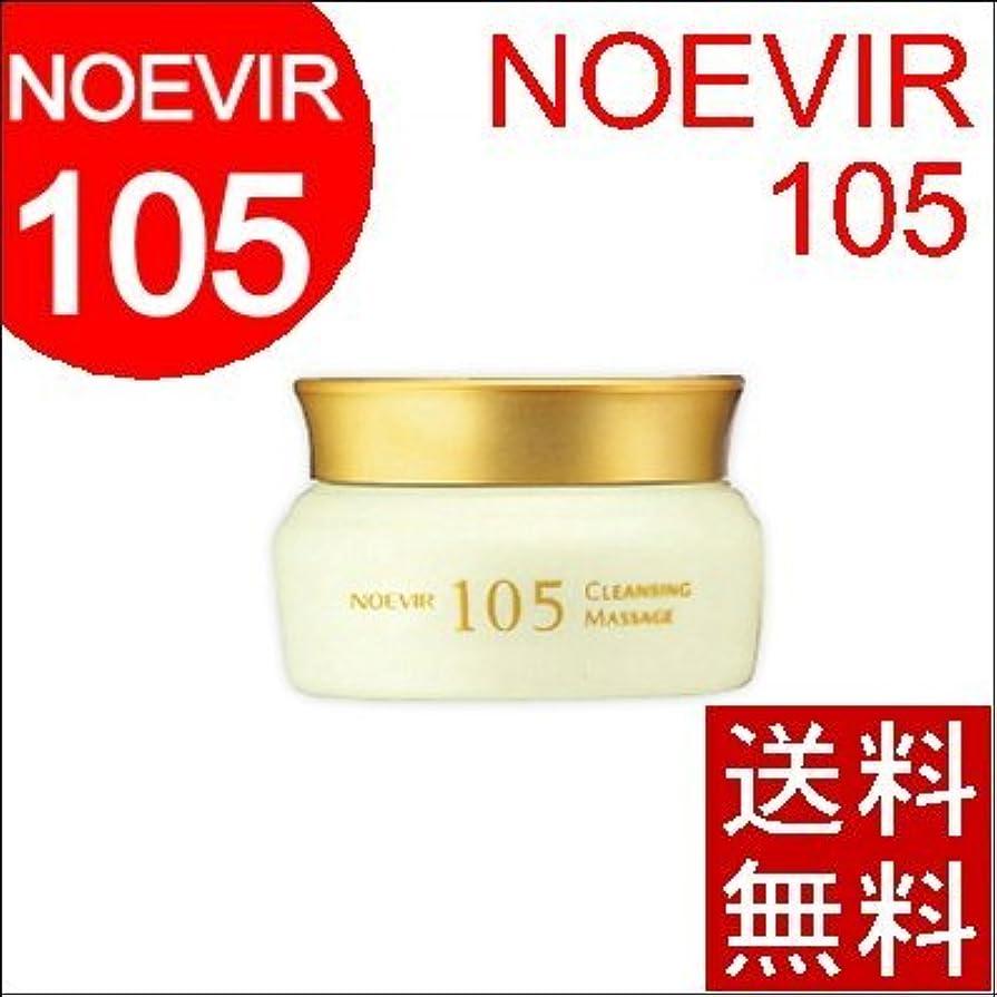 ただやる受粉する安全なノエビア 105 クレンジングマッサージクリームN 100g [並行輸入品]