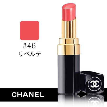 シャネル ルージュ ココ シャイン #46 リベルテ -CHANEL- 【並行輸入品】