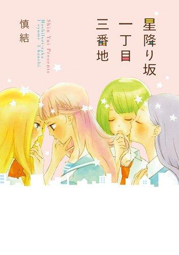 星振り坂一丁目三番地 (IDコミックス 百合姫コミックス)の詳細を見る