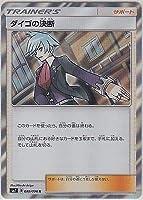 ポケモン カード SM カリスマ オブ ザ レックド スカイ スティーヴン ディシジョン 088/096 R SM7 JP