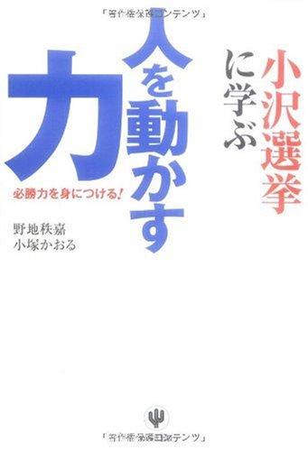 小沢選挙に学ぶ 人を動かす力の詳細を見る