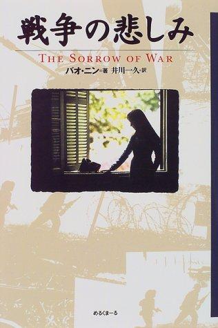 戦争の悲しみ / バオ・ニン