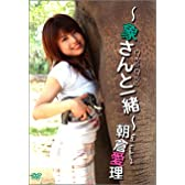 象さんと一緒~ChingChing [DVD]