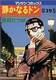 静かなるドン―Yakuza side story (第39巻) (マンサンコミックス)