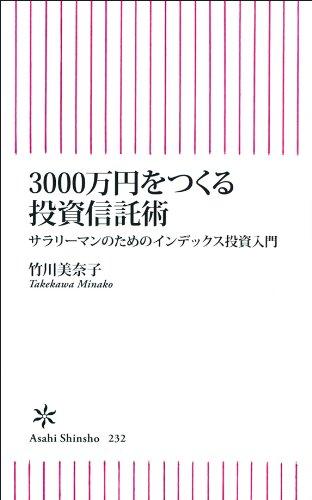 3000万円をつくる投資信託術 (朝日新書)