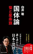 白井 聡 (著)(34)新品: ¥ 1,015ポイント:31pt (3%)18点の新品/中古品を見る:¥ 614より