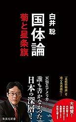 白井 聡 (著)(45)新品: ¥ 1,015ポイント:31pt (3%)26点の新品/中古品を見る:¥ 750より