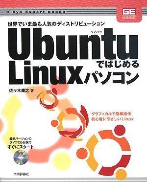 Ubuntuではじめる Linuxパソコン (Gihyo Expert Books)の詳細を見る