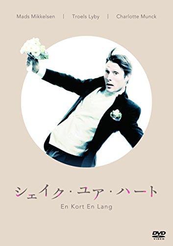 シェイク・ユア・ハート / En Kort En Lang [DVD]