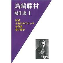 島崎藤村傑作選1 若菜集、破戒、雪の障子、千曲川のスケッチなど4作品