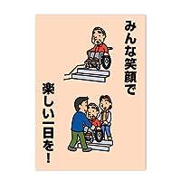 ポスター 【たすけあい】 車椅子 介助 お願い パウチラミネート (B1サイズ)