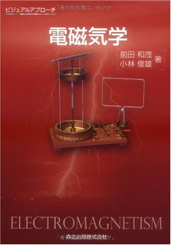 ビジュアルアプローチ電磁気学