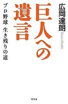 巨人への遺言 プロ野球 生き残りの道 (幻冬舎単行本)