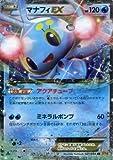 ポケモンカードXY マナフィEX(RR) /破天の怒り(PMXY9)/シングルカード