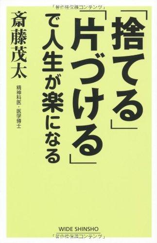 「捨てる」「片づける」で人生が楽になる (WIDE SHINSHO)