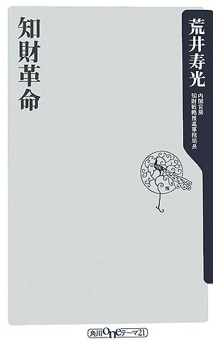 知財革命 (角川oneテーマ21)の詳細を見る