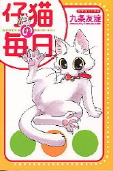 仔猫の毎日 (ピチコミックス)の詳細を見る