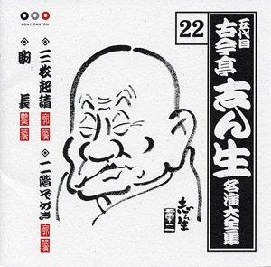 古今亭志ん生 名演大全集 22 三枚起請(さんまいきしょう)/二階ぞめき/駒長