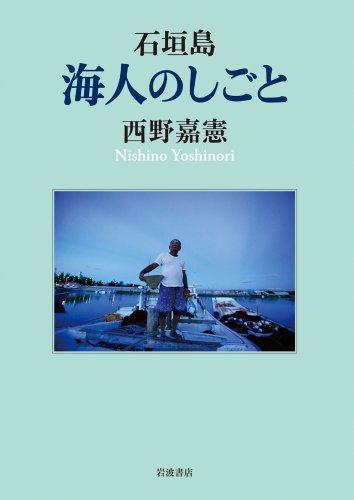石垣島 海人のしごと