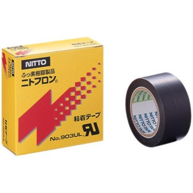 日東電工 ニトフロンテープ(幅 30ミリ 厚さ 0.13ミリ)