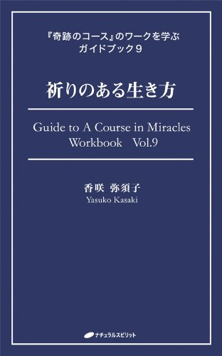 祈りのある生き方 (『奇跡のコース』のワークを学ぶガイドブック9)