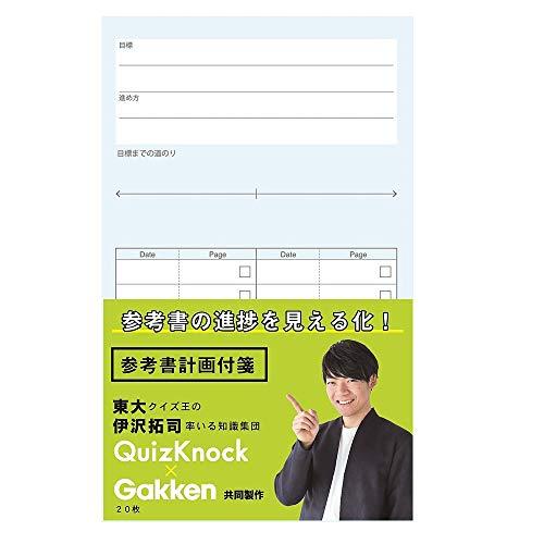 学研ステイフル STUDY STATIONERY 付箋 参考書計画付箋 BM04014