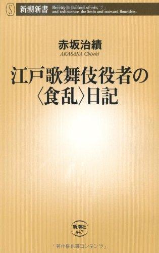"""江戸歌舞伎役者の""""食乱""""日記 (新潮新書)"""