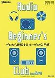 Audio Beginner's Club From Zero ゼロから理解するオーディオ入門帳 (ONTOMO MOOK)