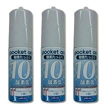 UNICOM(ユニコム) ポケットオキシ 圧縮型酸素ボンベ 10L 【3本セット】