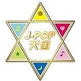 J-POP天国