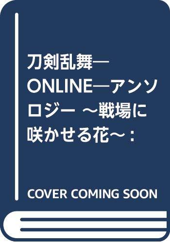 刀剣乱舞-ONLINE- アンソロジー ...