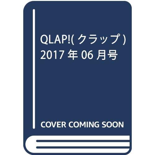 QLAP!(クラップ) 2017年 06 月号 [雑誌]