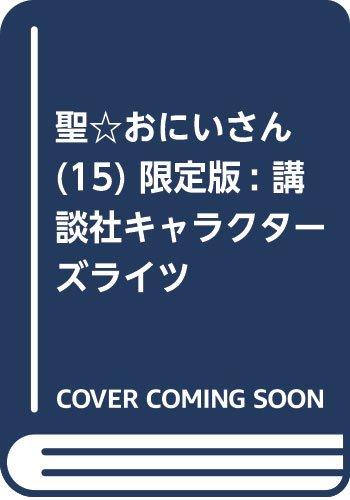 聖☆おにいさん(15) 限定版 (講談社キャラクターズライツ)