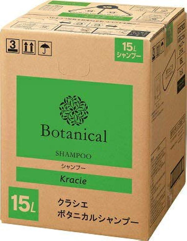一ぎこちない配分Kracie クラシエ Botanical ボタニカル シャンプー 15L 詰め替え 業務用