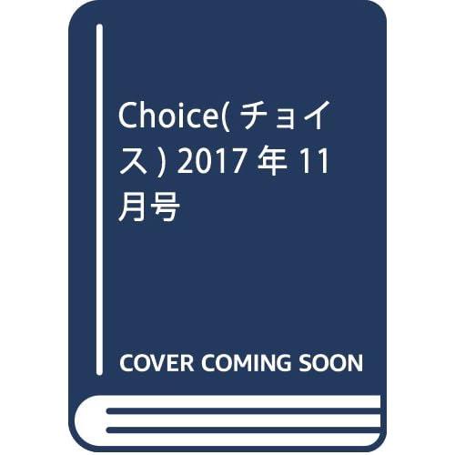 Choice(チョイス) 2017年 11 月号 [雑誌]