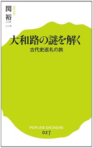 (027)大和路の謎を解く (ポプラ新書)の詳細を見る