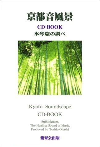 京都音風景 no.1―CD book 水琴窟の調べ (CDブック)
