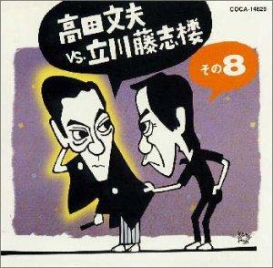 高田文夫VS立川藤志楼(8)鰻の幇間(うなぎのたいこ)/黄金の大黒(きんのだいこく)