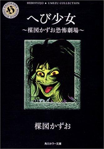 へび少女―楳図かずお恐怖劇場 (角川ホラー文庫)の詳細を見る