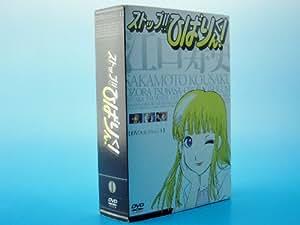 ストップ!!ひばりくん!DVDコレクション I〈通常版〉