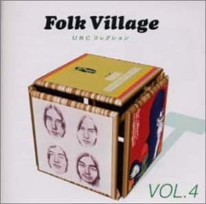 フォークビレッジ Vol.4 東芝EMI編 URCコレクション